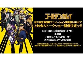 『ゴールデンカムイ』小林親弘さん・白石晴香さん登壇のセレクション上映会が開催決定! アニメイトでは、2人のSPメッセージ映像上映