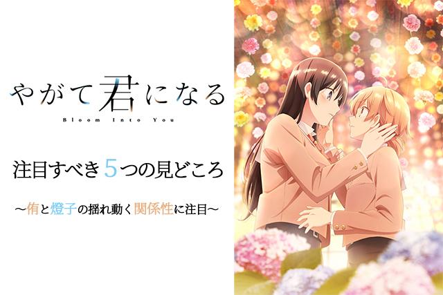 秋アニメ『やがて君になる』は小糸侑と七海燈子の揺れ動く関係性に注目!