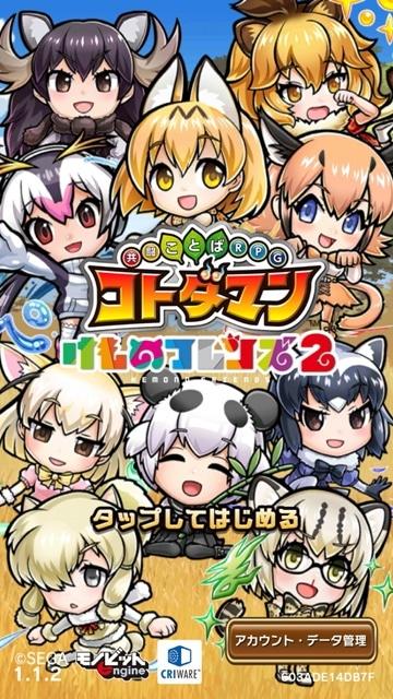 『コトダマン』×『けもフレ2』コラボイベントをプレイレビュー!