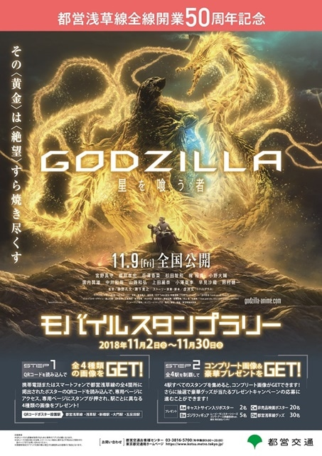 『GODZILLA』×都営浅草線コラボスタンプラリー実施