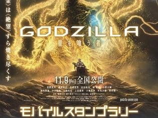 『GODZILLA 星を喰う者』公開記念!×都営浅草線 全線開業50周年記念モバイルスタンプラリーの実施決定