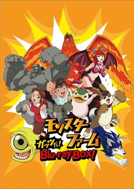 TVアニメ『モンスターファーム』が待望のBlue-ray化! ハイレートSDとなった「ガッツだ!Blu-ray BOX」が発売-2