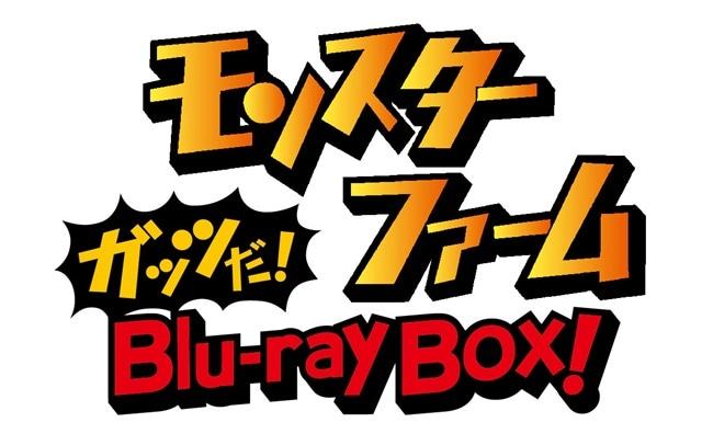 TVアニメ『モンスターファーム』が待望のBlue-ray化! ハイレートSDとなった「ガッツだ!Blu-ray BOX」が発売-4