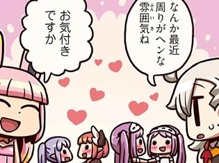 『ますますマンガで分かる!Fate/Grand Order』第63話更新! ライダーとマリーがプロデュースした特異点で、カルデアにハートが飛び交う!?
