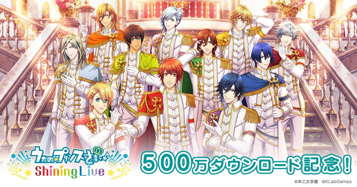 『うたの☆プリンスさまっ♪ Shining Live』全世界500万ダウンロード記念キャンペーンが開催決定