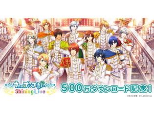 『うたの☆プリンスさまっ♪ Shining Live』全世界500万ダウンロード記念キャンペーンが10月11日(木)より開催!