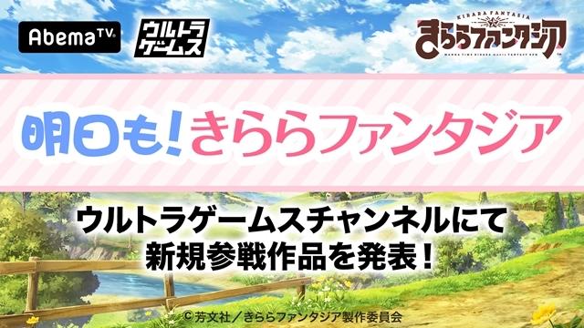 『明日も!きららファンタジア~参戦発表 SP~』AbemaTVで10/31放送