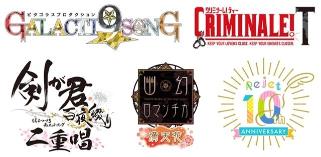 Rejet10周年記念CDシリーズが制作決定!