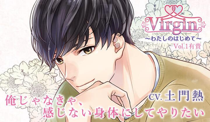 シチュCD『Virgin~わたしのはじめて~Vol.1有貴』(出演声優:土門熱)が配信開始!