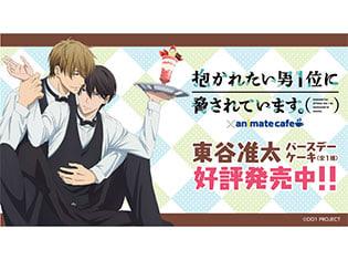 秋アニメ『抱かれたい男1位に脅されています。』東谷准太の誕生日をお祝いしよう!ハートのバースデーケーキが登場! アニメイトカフェ描き下ろしイラストを使用した特典付き キッチンカーコラボも決定☆