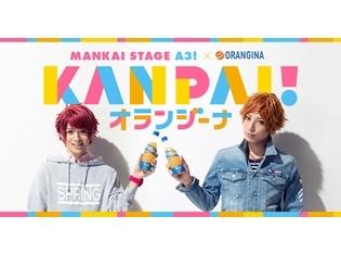 オランジーナ×MANKAI STAGE『A3!』コラボ決定! ステージ楽曲CD発売&カラオケ配信も