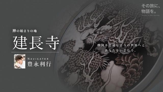 豊永利行が建長寺をナビゲートする音声ガイドアプリ「Pokke」登場
