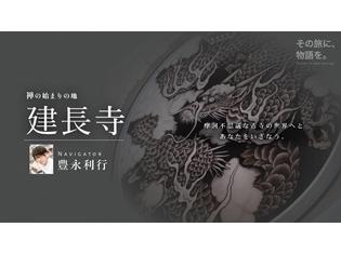 人気声優・豊永利行さんが、古都・鎌倉の建長寺をナビゲート! 音声ガイドアプリ「Pokke」の新作は、摩訶不思議な古寺の世界をお届けする約60分