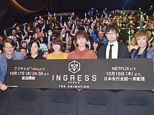 TVアニメ『イングレス』先行上映会をレポート! 緒方恵美さん演じるADAがVチューバ―・キズナアイさんの番組に出演決定!