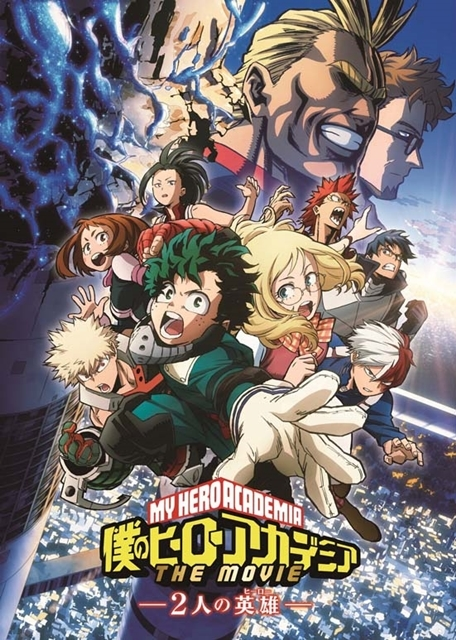 『ヒロアカ』劇場版BD&DVDが2019年2月13日発売決定