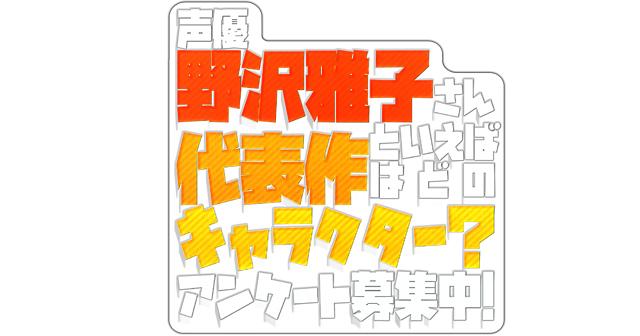 声優・野沢雅子さんといえば代表作はどのキャラクター?