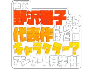声優・野沢雅子さんといえば代表作はどのキャラクター? アンケート募集中!