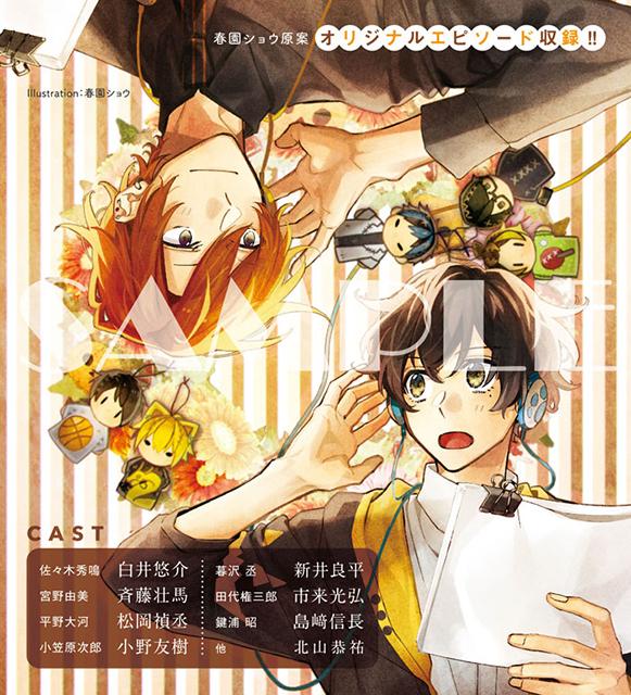 コミックジーン『佐々木と宮野』ドラマCDが第2弾付属