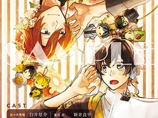 斉藤壮馬さん、白井悠介さんら豪華キャストが出演!『佐々木と宮野』ドラマCD第2弾が付属する「月刊コミックジーン」が10月15日発売