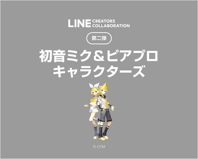 「初音ミク&ピアプロキャラクターズ」のLINEスタンプが販売スタート