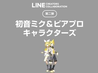 「初音ミク&ピアプロキャラクターズ」のLINEスタンプが、「LINE Creators Collaboration」第二弾として販売スタート!