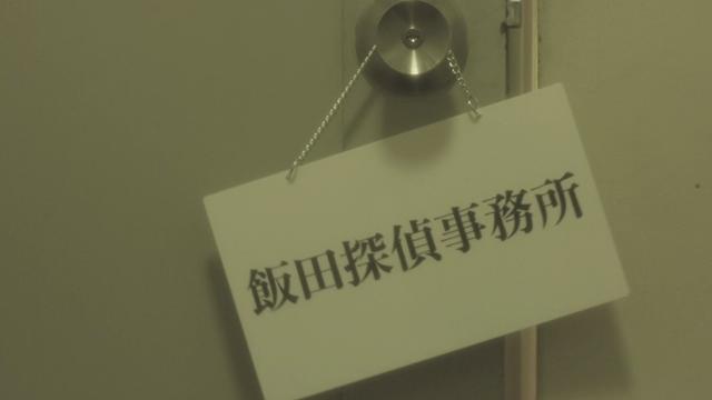 飯田里穂さんニューシングル「いつか世界が変わるまで」MVショートVer.解禁! 探偵に扮する飯田さんの姿は必見!