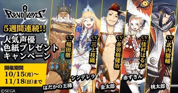 『リボハチ』武内駿輔らのサイン色紙が当たるTwitterキャンペーン開催中