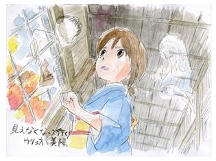 絶賛公開中の映画『若おかみは小学生!』より、エンドロールで流れる高坂希太郎監督の手掛けたイメージボードの一部が公開に!