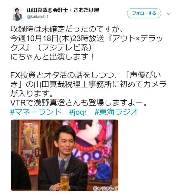 山田真哉が、10月18日放送『アウト×デラックス』(フジテレビ系)に出演