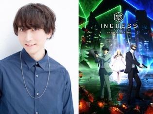 TVアニメ『イングレス』中島ヨシキさんインタビュー|原作のシステムを落とし込んだストーリーやクオリティの高い映像は、他の作品にはない魅力がある