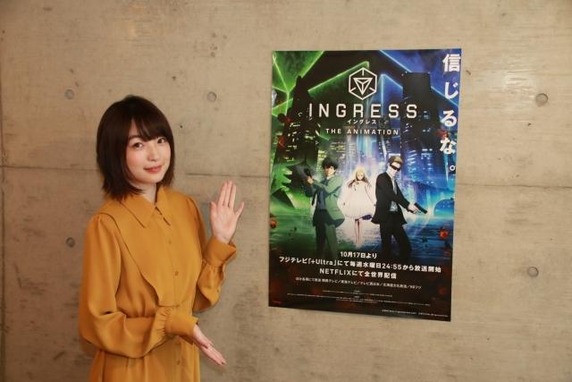 秋アニメ『イングレス』上田麗奈さんインタビュー
