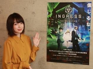TVアニメ『イングレス』上田麗奈さんインタビュー|ベタを踏むけど意外性もある! 誠とサラの惹かれ合う関係にも注目!