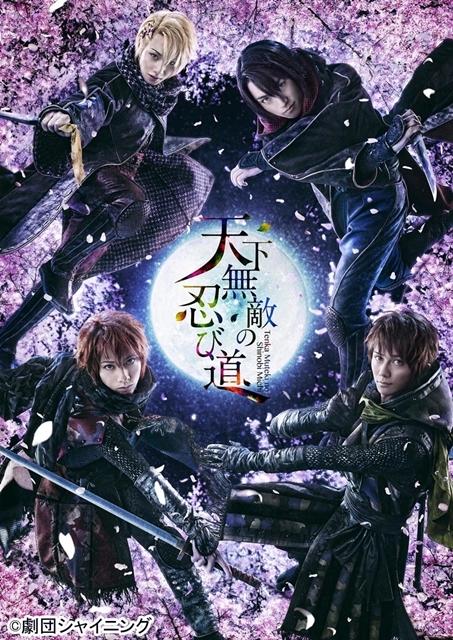 劇団シャイニング」の 『天下無敵の忍び道』が10月21日TV初放送決定
