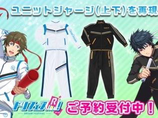 『ドリフェス!R』ファン待望のグッズがついに登場! ドリカ衣装を再現したユニットジャージ(全2種)の予約受付が開始!