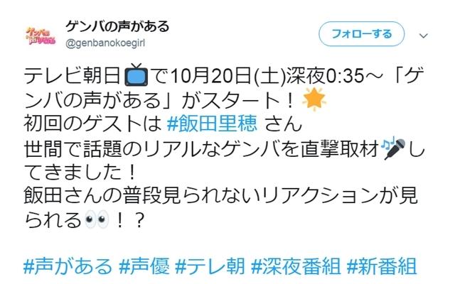 飯田里穂さんが10月20日放送『ゲンバの声がある』にゲスト出演決定