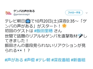 人気声優・飯田里穂さんがリポーターになって、山谷地区の謎に迫る! 10/20放送スタートの『ゲンバの声がある』(テレビ朝日)に、ゲスト出演決定