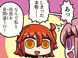 『ますますマンガで分かる!Fate/Grand Order』第64話更新! うっかり女主人公を「所長」と呼んでしまい、マシュは絶体絶命のピンチ