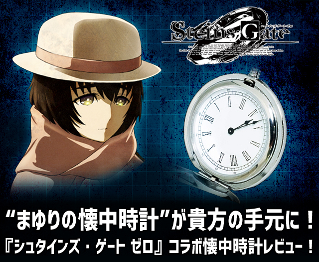 『シュタインズ・ゲート ゼロ』懐中時計「まゆしぃ」モデルをレビュー 椎名まゆりの祖母の形見を再現したデザインに