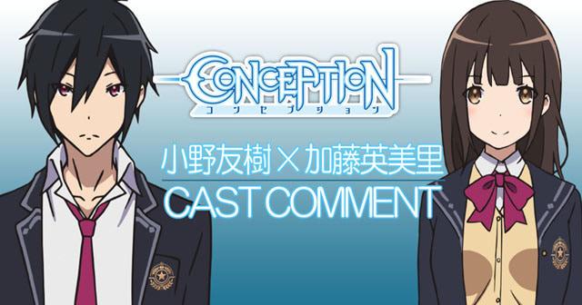 秋アニメ『CONCEPTION』小野友樹、加藤英美里よりコメント到着