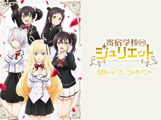 秋アニメ『寄宿学校のジュリエット』注目すべき「5」つのポイント|笑いあり、アクションあり、胸キュンありの学園ラブコメ!