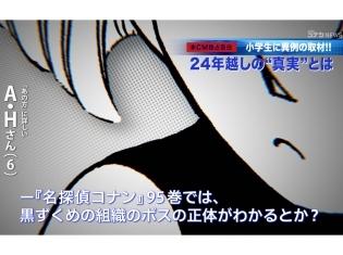 """『名探偵コナン』95巻で""""黒ずくめの組織""""のボスの名前が明らかに! 10/20放送のTVアニメで灰原哀のTVCMが公開!"""