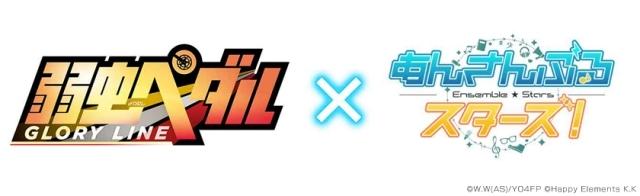 『弱ペダ』×『あんスタ!』コラボ商品がAGF2018にて発売