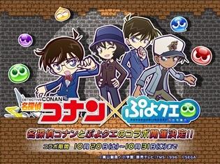 『ぷよぷよ!!クエスト』と『名探偵コナン』コラボレーション開始!「江戸川コナン」をはじめとしたコラボ登場の全キャラにボイス追加