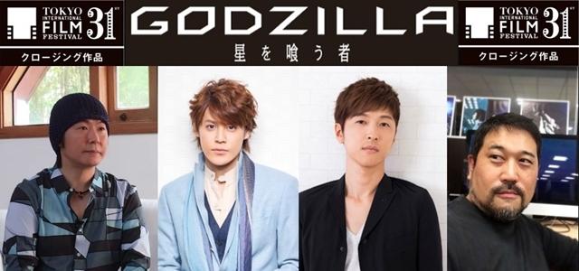 『GODZILLA 星を喰う者』宮野真守・櫻井孝宏らがレッドカーペットに登場