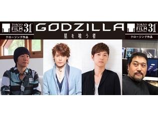『GODZILLA 星を喰う者』宮野真守さん・櫻井孝宏さん・ゴジラたちが、東京国際映画祭レッドカーペットに登場! 生配信も決定