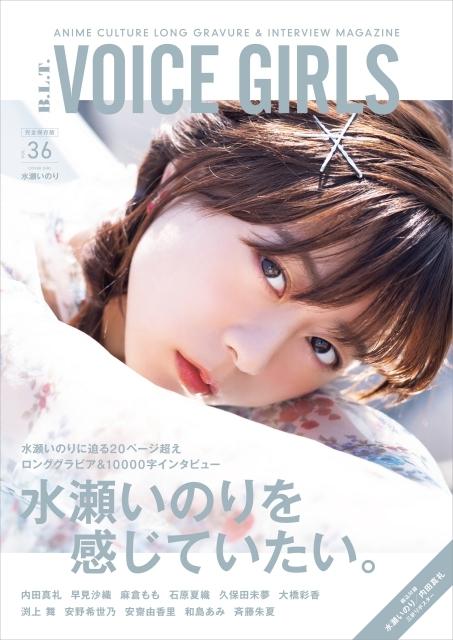 水瀬いのり20P越えの大特集「B.L.T. VOICE GIRLS VOL.36」本日発売