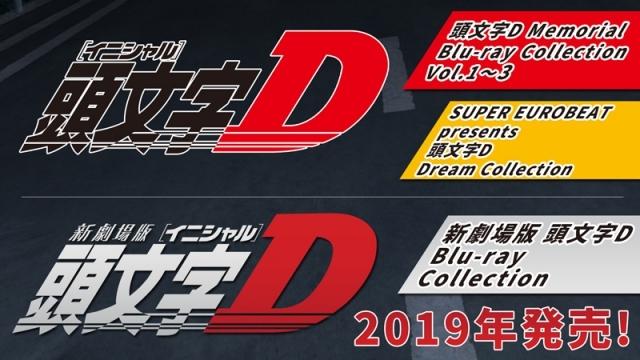『頭文字D』シリーズBOX&ミュージックコレクションが連続発売