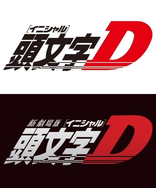 『頭文字D』シリーズBOX&ミュージックコレクションが連続発売決定! 新劇場版頭文字Dシリーズは初のBlu-rayBOX化!-2