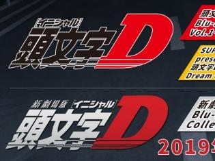 『頭文字D』シリーズBOX&ミュージックコレクションが連続発売決定! 新劇場版頭文字Dシリーズは初のBlu-rayBOX化!