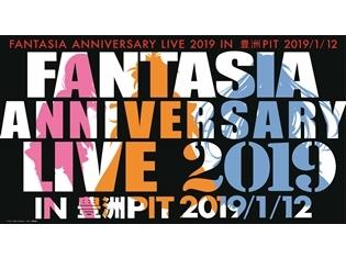 林原めぐみさん・安野希世乃さんら人気声優出演で、ファンタジア文庫のアニバーサリーライブイベントが2019年1月12日開催決定!